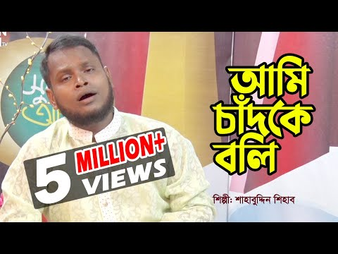 Ami Chad Ke Boli Tumi Sundor Nou  আমি চাঁদকে বলি তুমি সুন্দর নও  Bangla Maa Song