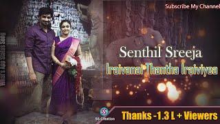 Senthil - Sreeja    What's app Status    Iraivanai thantha iraiveyea version