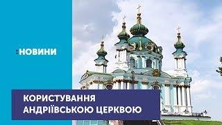 Народні депутати дозволили представникам Вселенського Патріархату користуватися Андріївською церквою