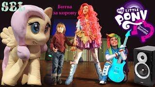 My Little Pony Девочки из Эквестрии Битва за Корону Шоу Песни из Мультфильма Музыка