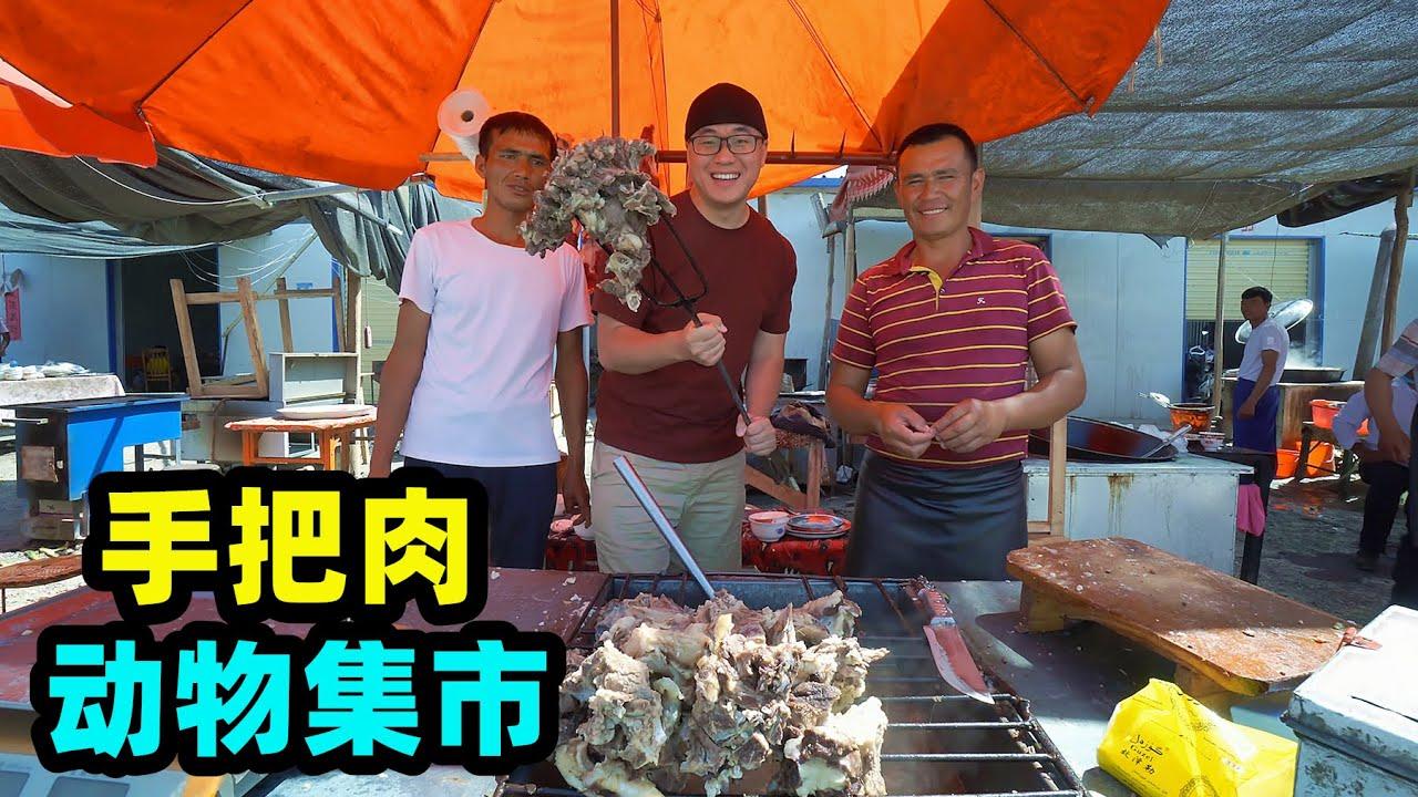 新疆牛羊市场,交易豪爽靠击掌,阿星吃大锅手把肉,看动物品美食 Rural Snacks Grab Meat in Xinjiang,China