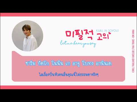 [Karaoke-Thaisub] 미필적 고의 Let me hear you say  - K.will (케이윌) (Feat. 소유) Soyou The 4th Album 4 Part.1