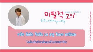 [3.19 MB] [Karaoke-Thaisub] 미필적 고의 Let me hear you say - K.will (케이윌) (Feat. 소유) Soyou The 4th Album 4 Part.1
