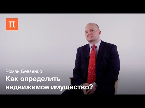 Понятие недвижимого имущества – Роман Бевзенко