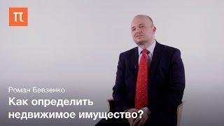 Понятие недвижимого имущества – Роман Бевзенко(Это видео было опубликовано на сайте ПостНаука (http://postnauka.ru/). Больше лекций, интервью и статей о фундаментал..., 2016-04-28T12:21:11.000Z)