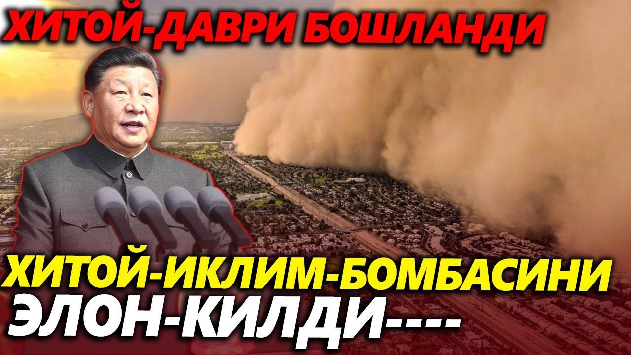 ТЕЗКОР--ЭНДИ ХИТОЙНИ БАЖАРИБ БУЛМАЙДИ--ИКЛИМ БОМБАСИ MyTub.uz TAS-IX