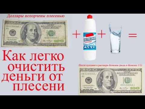 Как очистить доллары от плесени и ржавчины белизной