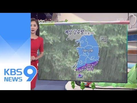 [날씨] 주말, 장마전선 영향 전국 많은 비…태풍 '쁘라삐룬' 북상 / KBS뉴스(News)
