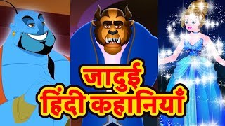 जादुई कहानियाँ Hindi Stories For Kids | Fairy Tales In Hindi | Stories For Kids