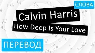 Скачать Calvin Harris How Deep Is Your Love Перевод песни На русском Слова Текст