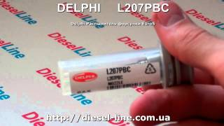 L207PBC Delphi Распылитель форсунки Euro5(, 2015-07-07T05:26:07.000Z)