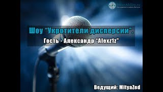 "Игроки в покер | Александр ""Alexz1z"""