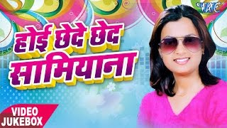 होई छेदे छेद समियाना - Mohini Pandey - Hoi Chhede Ched Samiyana - Video JukeBOX - Bhojpuri Song