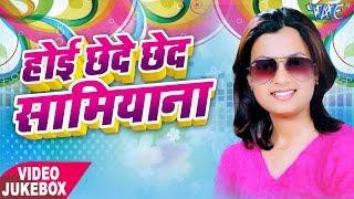 होई छेदे छेद समियाना - Mohini Pandey - Hoi Chhede Ched Samiyana - Video JukeBOX - Bhojpuri Song