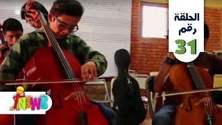 قابلنا ولاد في المكسيك غلبوا الجريمة بفنهم في الحلقة 31 من I News