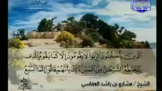 Download Full AlQur'an Juz' ( 3 ) Syaikh Mishary Al-Afasy