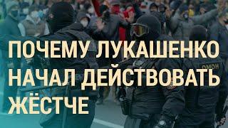 Избиения и задержания в Беларуси   ВЕЧЕР   09.11.20