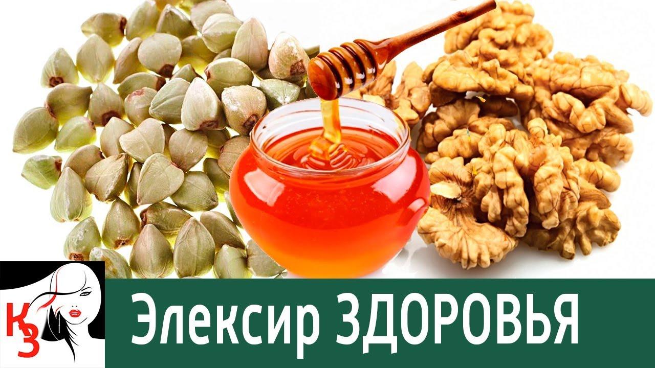 щитовидная железа лечение рецепт гречка мед орехи-хв2