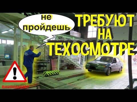 Требование к Автомобилю Чтоб Пройти Техосмотр 2021 По Новым Правилам На СТО в России