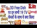 DD Free Dish से 19 TV चेनल अब बंद अभी देखिये नही तो सोचोगे कहा गये
