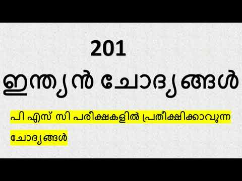 KERALA PSC | 201 IMPORTANT QUESTIONS ABOUT INDIAN STATES..