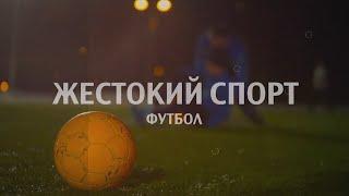Документальный цикл «Жестокий Спорт». Футбол