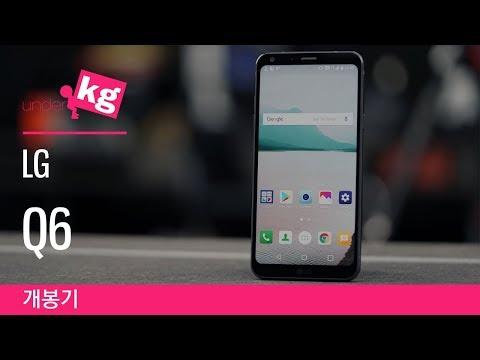 """""""準 프리미엄 스마트폰"""" LG Q6 개봉기 [4K]"""