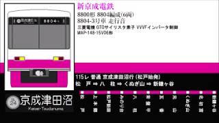 【走行音】新京成電鉄8800形(8804-3/三菱GTO) 松戸⇒新鎌ヶ谷