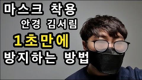 마스크착용시 안경 김서림 습기 1초만에 예방하는 방법
