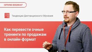 Как перевести очные тренинги по продажам в онлайн-формат