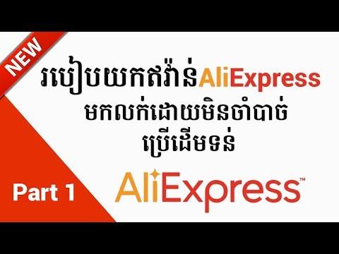How to make money on Affiliate Khmer - Register Portal Aliexpress