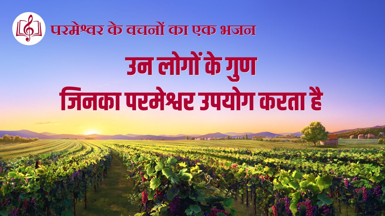 2020 Hindi Christian Song | उन लोगों के गुण जिनका परमेश्वर उपयोग करता है (Lyrics)