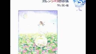 album: オレンジの地球儀 track 8.