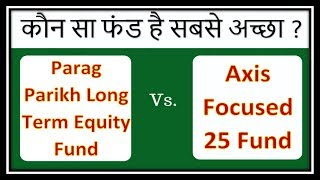 Axis Focused 25 Fund Vs Parag Parikh Long Term Equity Fund For 2019 | Top Multi Cap Funds !