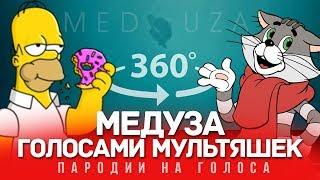 Download 360 VIDEO | МЕДУЗА Голосами Мультяшек (MATRANG) Mp3 and Videos