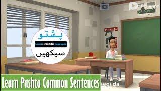 Lesson 82 - Speak Pashto Fluently Like a Native Speaker || How to Learn English Speaking Easily