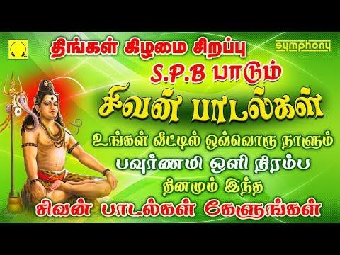 வேண்டிய வரம் கிடைக்க தினந்தோறும் கேட்கவேண்டிய சிவன் பாடல்கள்   Spb Sivan Songs In Tamil