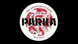Бар крафтового пива PARKA(, 2016-04-06T13:00:03.000Z)