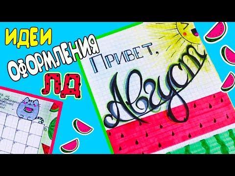 ЛИЧНЫЙ ДНЕВНИК Часть 7! Арбузные идеи оформления ЛД Август