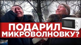 ПОДАРИЛ МИКРОВОЛНОВКУ БАБУШКЕ...