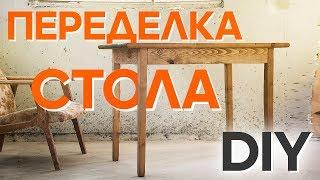 как сделать стол из старого стола