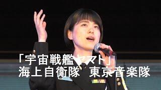 「宇宙戦艦ヤマト」 海上自衛隊 東京音楽隊 thumbnail