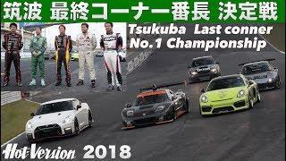 〈ENG-Sub〉筑波 最終コーナー番長 決定戦【Hot-Version】2018