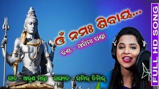 odia bhajan | om namah shivaya | asima panda | odia new bhajan | odia new song | shakti sourav