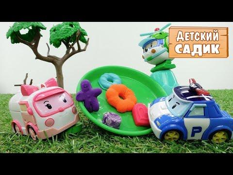 Мультики про машинки. Робокары в детском садике. Видео для детей.