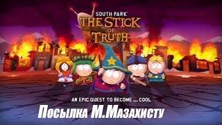 South Park.The Stick of Truth -  Конец близко!(Эпичное похождение по просторам южного парка. Вы сделаете мне приятно перейдя сюда:https://www.youtube.com/channel/UCpwhKyXkarV..., 2014-05-04T14:13:43.000Z)