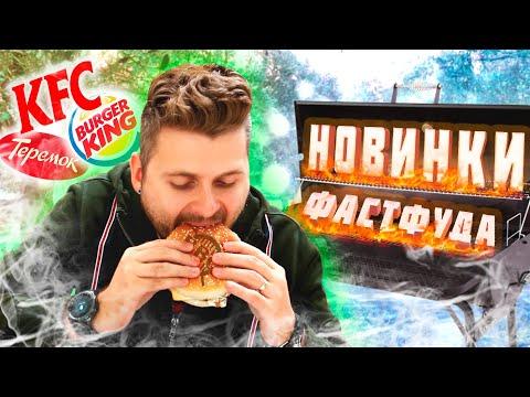 Новейшее меню фастфуда 2019 / Десерт KFC, Барбекю Бургер Кинг, Теремок Брискет
