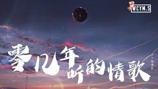 AY楊佬叁 - 零几年听的情歌【動態歌詞/Lyrics Video】
