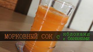 МОРКОВНО ЯБЛОЧНЫЙ СОК С БАНАНАМИ- [Свежевыжатые соки рецепты] [Морковные соки]