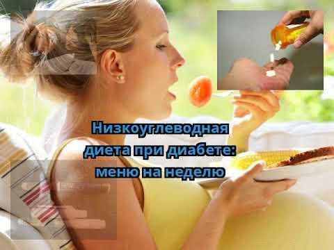 Низкоуглеводная диета при диабете: меню на неделю | рецепт | диабет | сахар | крови | диета | меню | в